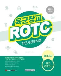 2022 육군장교 ROTC(학군사관후보생) 필기고사 실전모의고사