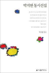 박지현 동시선집