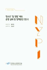 청소년 '일 경헙' 제도 운영 실태 및 정책방안 연구. 1