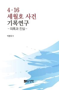 4·16 세월호 사건 기록연구: 의혹과 진실