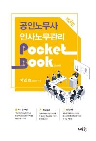 공인노무사 인사노무관리 포켓북(2021)