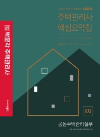 합격기준 박문각 공동주택관리실무 핵심요약집(주택관리사 2차)(2020)
