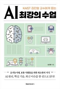 KAIST 김진형 교수에게 듣는 AI 최강의 수업