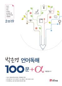 박은경 언어독해 100문+α