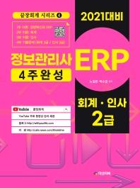 ERP 정보관리사: 회계, 인사 2급(2021)