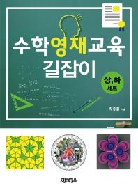 수학영재교육 길잡이(상, 하 세트)