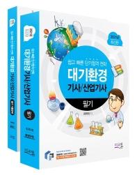 대기환경기사/산업기사 필기(2021)
