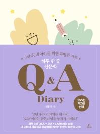 하루 한 줄 인문학 Q&A Diary
