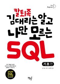칼퇴족 김대리는 알고 나만 모르는 SQL: 기초편
