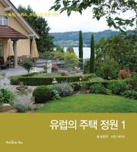 유럽의 주택 정원. 1