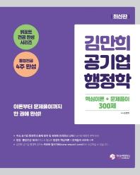 김만희 공기업 행정학 핵심이론 + 문제풀이 300제
