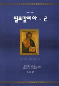 필로칼리아. 2