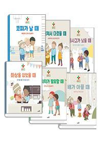 사파리 삐뽀삐뽀 119 어린이 안전교실 세트