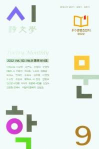 시문학(2021년 9월호 통권602호)