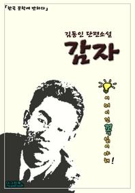 한국 문학에 반하다 김동인 단편소설 감자