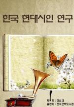 한국 현대시인 연구_이성교