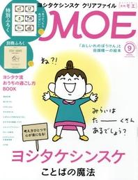 모에 MOE 2020.09