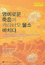 영예로운 죽음에 카라바오 물소 바치다 국제이해교육 통권15호