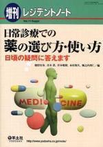 日常診療での藥の選び方.使い方 日頃の疑問に答えます
