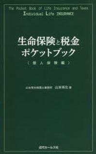 生命保險と稅金ポケットブック 個人保險編
