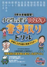 6年分を總復習!小學生の漢字1026字書き取りドリル 中學に上がる前に完全マスタ-