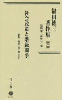 福田德三著作集 第10卷
