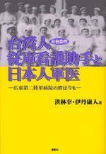 台灣人從軍看護助手と日本人軍醫 日台合作 廣東第二陸軍病院のきずなは今も