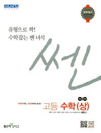쎈 고등 수학(상)(2020)