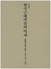 한국근대미술의 역사