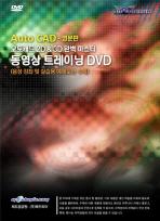 AUTO CAD(영문판)오토캐드 2D 3D 완벽마스터 동영상 트레이닝(DVD)