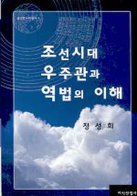 조선시대 우주관과 역법의 이해