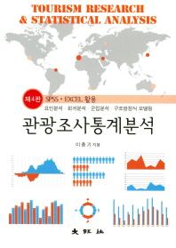 관광조사통계분석