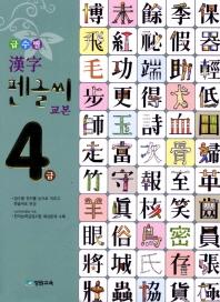 급수별 한자 펜글씨 교본: 4급