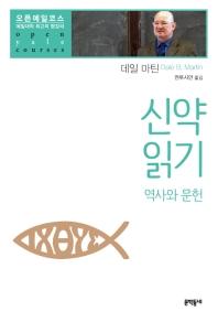신약 읽기: 역사와 문헌