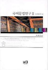 국어문법연구 2