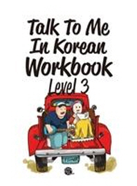 Talk To Me In Korean Workbook(톡투미인코리안 워크북) Level. 3