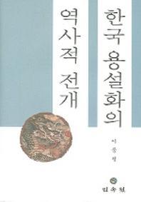 한국 용설화의 역사적 전개