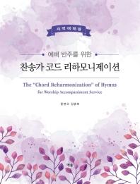 찬송가 코드 리하모니제이션(새벽예배용)