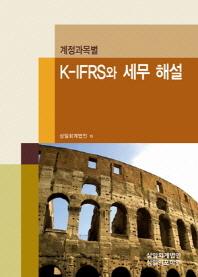 계정과목별 K IFRS와 세무 해설(2013)
