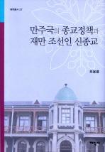 만주국의 종교정책과 재만 조선인 신종교