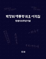 박정희 대통령 휘호 서각집