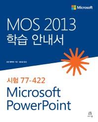 MOS 2013 학습 안내서 Microsoft PowerPoint