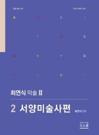 최연식 미술. 2: 2 서양미술사 편(2022)