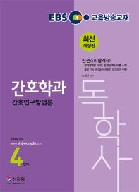 EBS 간호연구방법론(독학사 간호학과 4단계)(2021)