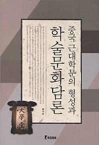중국 근대학문의 형성과 학술문화담론