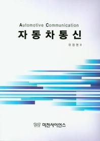 자동차 통신