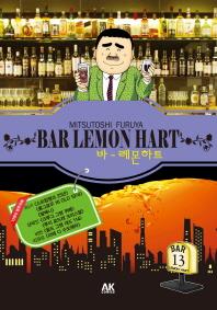 바 레몬하트(Bar Lemon Hart). 13