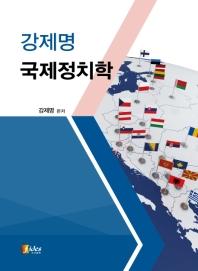 강제명 국제정치학