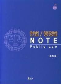 헌법 행정법 NOTE