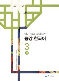 알기 쉽고 재미있는 중앙 한국어. 3(하)